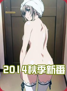 2014十月新番 2014秋季新番