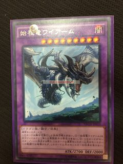 First of the Dragons-Rare