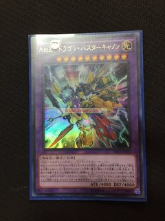 A-to-Z-Dragon Buster Cannon-Ultra Rare